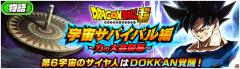 Dragon Ball Super: Universe Survival Saga Tournament of Power