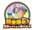 Trunks (Youth)