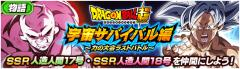 Dragon Ball Super Universe Survival Saga Tournament of Power The Last Battle